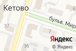 Схема проезда до компании Сальва в Кетово