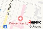 Схема проезда до компании Парикмахерская в Кетово