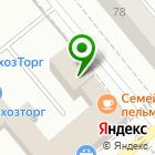 Местоположение компании ПРОТЭКС