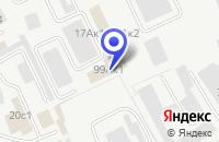 Схема проезда до компании ПРОИЗВОДСТВЕННАЯ ФИРМА КАМАЛОВ А.Г. в Кургане