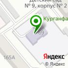 Местоположение компании Детский сад №9, Малышок