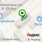 Местоположение компании Курганпроект-17