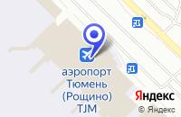 Схема проезда до компании АЭРОПОРТ РОЩИНО в Тюмени
