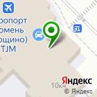 Местоположение компании ТрансКом-Авиа Тюмень