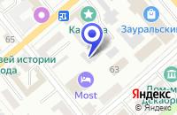 Схема проезда до компании ВСЕРОССИЙСКОЕ ДОБРОВОЛЬНОЕ ПОЖАРНОЕ ОБЩЕСТВО (ВДПО) в Кургане