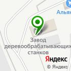 Местоположение компании Курганский завод деревообрабатывающих станков