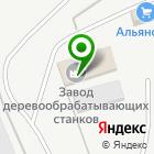Местоположение компании КЗДС