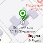 Местоположение компании Детский сад №18, Журавлик