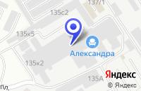 Схема проезда до компании ПРОИЗВОДСТВЕННАЯ ФИРМА ЗАУРАЛМАШКОМПЛЕКТ-2 в Кургане