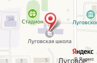 Схема проезда до компании Средняя общеобразовательная школа в Луговом