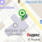 Местоположение компании Детская школа искусств им. В.А. Громова