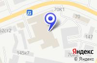 Схема проезда до компании ПРОИЗВОДСТВЕННАЯ ФИРМА АВТОДЕТАЛЬ в Кургане
