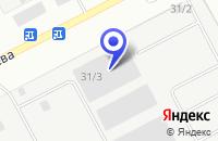 Схема проезда до компании ОХРАННОЕ ПРЕДПРИЯТИЕ АЛЕКС в Нягане