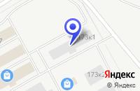 Схема проезда до компании Светофор в Кургане
