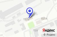 Схема проезда до компании КУРГАНСКИЙ КОМБИНАТ ХЛЕБОПРОДУКТОВ в Кургане
