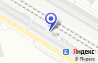 Схема проезда до компании Торговая фирма в Кургане