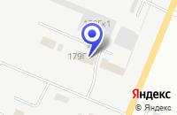 Схема проезда до компании ПТФ НИКИТИН С.П. в Кургане