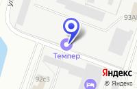 Схема проезда до компании ФИЛИАЛ КАТТ № 3 ТРЕСТ УРАЛНЕФТЕГАЗСТРОЙ в Кургане