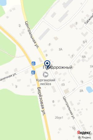 Курганский лесопожарный центр на карте Придорожного