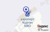 Схема проезда до компании АЭРОПОРТ КУРГАН в Кургане