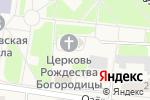 Схема проезда до компании Церковь Рождества Пресвятой Богородицы в Московском