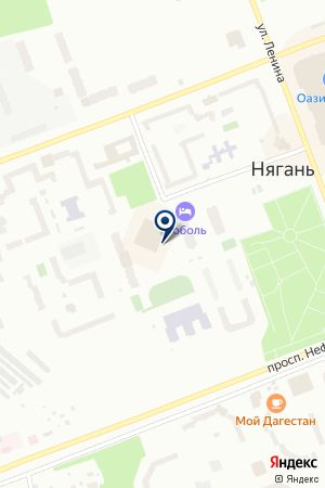 БАР БЕРЛОГА на карте Нягани