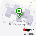 Местоположение компании Детский сад №95