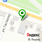 Местоположение компании AutoSale