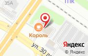 Автосервис Канистра в Тюмени - улица 30 лет Победы, 45: услуги, отзывы, официальный сайт, карта проезда