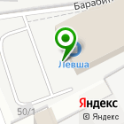 Местоположение компании Торгово-сервисная компания