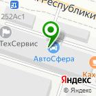 Местоположение компании Авто Сфера