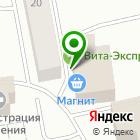 Местоположение компании Виталий