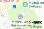 Схема проезда до компании Мечеть им. Нигматуллы Хаджи в Ембаево