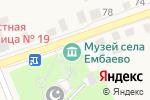 Схема проезда до компании Музей в Ембаево