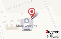 Схема проезда до компании Средняя общеобразовательная школа в Мальково