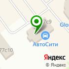 Местоположение компании АвтоСити