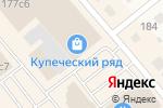 Схема проезда до компании Саквояж в Ялуторовске