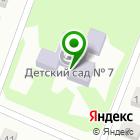 Местоположение компании Детский сад