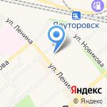 Ялуторовский межрайонный следственный отдел на карте Ялуторовска