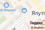Схема проезда до компании Банкомат, Сбербанк, ПАО в Ялуторовске