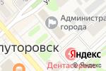 Схема проезда до компании Администрация г. Ялуторовска в Ялуторовске