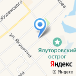 Центральное почтовое отделение связи на карте Ялуторовска