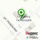 Местоположение компании Информационно-методический центр, МКУ