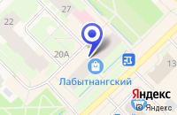 Схема проезда до компании БАНКОМАТ ЮНИКОРБАНК в Лабытнанги