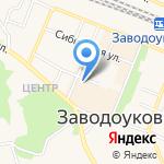 Ломбард Южный Экспресс на карте Заводоуковска