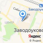 Гемис-2000 на карте Заводоуковска