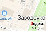 Схема проезда до компании Баловень в Заводоуковске