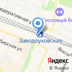Железнодорожный вокзал на карте Заводоуковска