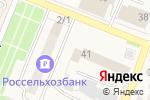 Схема проезда до компании Вита+ в Заводоуковске
