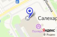 Схема проезда до компании БАНКОМАТ СБЕРБАНК РОССИИ в Салехарде